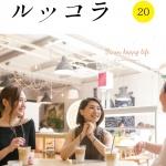 本日発刊のルッコラ特集はプレゼント盛だくさん!