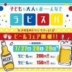 米子の日帰り温泉施設『湧くわく天然温泉 ラピスパ』さんでビールフェアが開催されます!